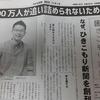 12月 月例会 KHJ徳島つばめの会