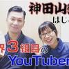 神田山緑公式YouTubeチャンネル開設しました