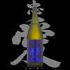 忠愛、純米大吟醸、播州愛山しずく酒は中井精也さんの鉄道写真