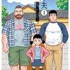 マンガ『弟の夫 1』田亀源五郎 著 双葉社