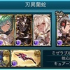 100HELL&150HELL編成