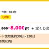 【ハピタス】楽天カードが8,000pt(8,000円)にアップ! さらに今なら5,000円相当のポイントプレゼントも!
