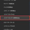 Windows 10 でパーティションサイズを変更する