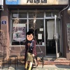 めっちゃ行きたかった日本式うどん屋さん【カタツムリ】