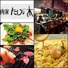 【オススメ5店】金沢市他・野々市・白山・内灘(石川)にあるビストロが人気のお店