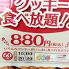 ステラおばさんのクッキー食べ放題(横浜)