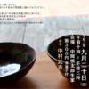 『慎太郎茶会』開催