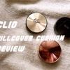 【全種類比較】韓国クッションファンデ・クリオのキルカバーシリーズ CLIOの魅力・おすすめを語りつくします