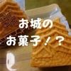 【信州松本土産】国宝松本城がモデル!?「お城をイメージしたお菓子」集めてみたぞ
