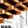 隈研吾教授最終連続講義 第三回「コンクリートから木へ」 @安田講堂
