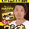 札幌近郊8月前半ライター来店予定