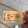 【鉄道乗車記】仙台近郊区間・大回り乗車 2020.6