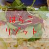 鮭とイクラのはらこリゾット 宮城のはらこ飯のアレンジレシピ の作り方