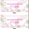 JALUX・商品券