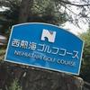 熱海ゴルフ場こんなところ。「熱海温泉ハウス」から車で10分。「西熱海ゴルフコース×合法民泊」便利/近い/安い