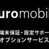 nuroモバイルが、業界初「データ前借り」機能登場。深夜割プラン、国内通話10分かけ放題も提供開始