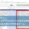 作ってみた!はてなブログでTwitterでの過去記事紹介用にTwittBot張付用文字列作成ツール