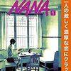 10月30日【無料漫画】NANAナナ1巻~4巻【kindle電子書籍】