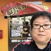 足利Takenokoさんの焼きそばは美味しいけど食べ過ぎ注意です。