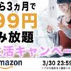 【セール情報】3月30日まで!Kindle Unlimited が 3ヶ月199円