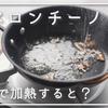 ペペロンチーノのにんにくとオリーブオイル、高温(180℃以上)で加熱すると風味はどうなる?