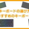 自分の好みのキーボードを見つけろ!用途に合わせたキーボードの選び方!【メカニカルキーボード】【ゲーミングキーボード】