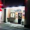 太田市に常設子ども食堂【仲良し食堂おあしす】オープン!