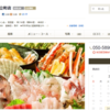 新幹線を使った広島の旅⑤~かき小屋さかなや道場広島立町店での牡蠣三昧の夕食