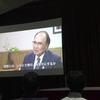 鎌倉投信の第9回「結い2101」受益者総会(その1)
