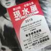 【現代水墨、10/8(火)から東京都美術館で】