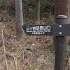上州  三ッ岩岳 山行