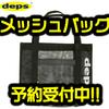 【DEPS】オールメッシュでそのまま水洗いも可能な大容量バッグ「デプス メッシュバッグ」絶賛通販予約受付中!