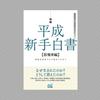 片上大輔七段著「将棋 平成新手白書 居飛車編」レビュー