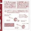 ミニ四駆 グレードアップパーツ No.456 ARシャーシセッティングギヤセット