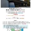 当日のチラシが出来ました!28番ブースです~4/29(月・祝)川崎市産業振興会館にてイベント出展いたします~