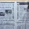 東京新聞特報部に牛久入管で収容に苦しむクルド男性の記事