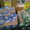 【業務スーパー】朝の輝き(税込72円)