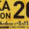 大阪マラソン2018エントリー開始 気になる抽選倍率は?