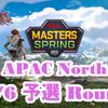 GLL Masters Spring APAC North 4/6 予選Round