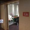 【JAL/ANA共用ラウンジ】宮崎空港のラウンジ大淀はとても珍しいラウンジ