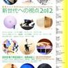 「新世代への視点2012」が始まる