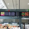 JR八王子駅 中央線と横浜線乗り換え時間やホームのエレベーター情報