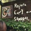 たまには美味しいもんを食べないと~下北沢「Rojiura Curry SAMURAI.」~
