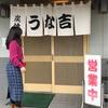 【静岡/浜松】うな吉 で<上鰻丼/レディース定食>食べ比べ❤️コスパを纏めるよ!