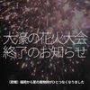 258食目「大濠の花火大会終了のお知らせ」(悲報)福岡から夏の風物詩がひとつなくなりました