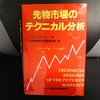レジェンド本「先物市場のテクニカル分析」を実際に読んだ感想レビュー。