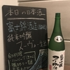 本日日本酒出します!:Dining Bar SHINBASHI