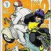 【雑誌】ジャンプSQ.RISE掲載漫画一覧