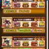 【星ドラ】1/29 キラーマジンガからの挑戦状