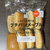 【シェアして食べる♪】セブンイレブンの新商品「プチパンメープル」を紹介&正直レビュー!!